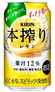 キリン 本搾りチューハイ レモン 350ml×24缶 1ケース