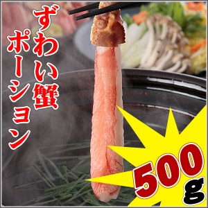 めったにない「大トロ」ズワイ蟹(カニ かに)しゃぶしゃぶ 蟹 棒肉500gの画像
