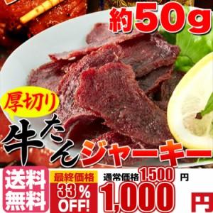 国内製造!!噛めば噛むほど旨味がジュワッ!!厚切り 牛たん ジャーキー 50g/送料無料/メール便