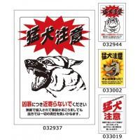 ペット用品 ゲートサイン ステッカー (防水タイプ) 猛犬注意 032937の画像