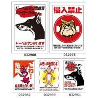 ペット用品 ゲートサイン ステッカー (防水タイプ) 032968の画像