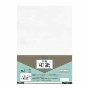 IJWL-1400-5P 5袋 インクジェット耐水和紙ラベル 10枚入 A4判 和紙のイシカワ