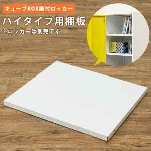 キューブBOX 鍵付きロッカー ハイタイプ用追加棚板 1枚