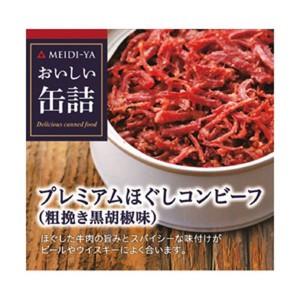 (まとめ)明治屋 おいしい缶詰  プレミアムほぐしコンビーフ(粗挽き黒胡椒味)  1個(90g)〔×10セット〕