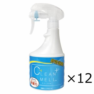 (まとめ買い)消臭・除菌スプレー クリーンメル 300ml 消臭剤 無香料 汗臭・タバコ・生ごみ・ペット・排泄臭に【12本セット】