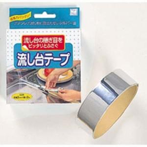 日本製 japan 小久保(Kokubo) 流し台テープ【まとめ買い20個セット】 1185の画像