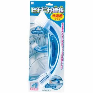 日本製 japan 小久保(Kokubo) ピカピカ槽快 洗濯槽ブラシ【まとめ買い8個セット】 1789の画像