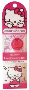 日本製 japan 小久保(Kokubo) ハローキティ 泡立て洗顔ネット【まとめ買い12個セット】 KH-001の画像