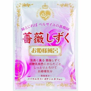 紀陽除虫菊 お姫様風呂  薔薇しずく【まとめ買い12個セット】 N-8161の画像
