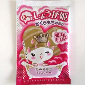 紀陽除虫菊 ほっとしょうが姫 さくらもちの香り【まとめ買い12個セット】 N-8402の画像