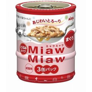 アイシア ミャウミャウ ミニ 3P まぐろ 60g×3缶 猫用缶詰 キャットフード