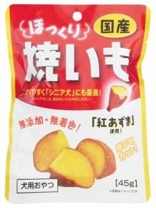 (まとめ買い)藤沢商事 ほっくり焼いも 45g 犬用おやつ 〔×20〕