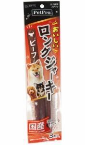 (まとめ買い)ペットプロジャパン ペットプロ おいしいロングジャーキー ビーフ 3本 犬用おやつ 〔×30〕