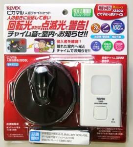 リーベックス Xシリーズ ピカマル人感チャイムセット X880SL 送・受信機セット 防犯センサー 人感センサーの画像