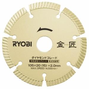 リョービ(RYOBI) DB105SK 金匠ダイヤモンドブレード105mm セグメント 6682521 新着の画像