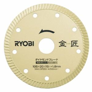 リョービ(RYOBI) DB105RK 金匠ダイヤモンドブレード105mm リム 6682531 新着の画像