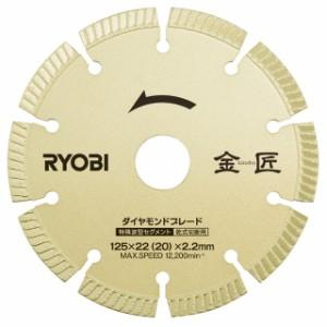 リョービ(RYOBI) DB125SK 金匠ダイヤモンドブレード12mm セグメント 6682541 新着の画像