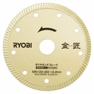 リョービ(RYOBI) DB125RK 金匠ダイヤモンドブレード125mm リム 6682551 新着の画像
