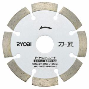 リョービ(RYOBI) DB105ST 刀匠ダイヤモンドブレード105mm セグメント 6682561 新着の画像