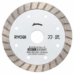 リョービ(RYOBI) DB105RT 刀匠ダイヤモンドブレード105mm リム 6682571 新着の画像