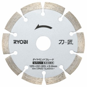 リョービ(RYOBI) DB125ST 刀匠ダイヤモンドブレード125mm セグメント 6682581 新着の画像