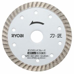 リョービ(RYOBI) DB125RT 刀匠ダイヤモンドブレード125mm リム 6682591 新着の画像