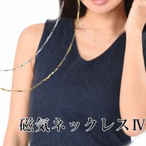 【先着限定クーポンあり】磁気ネックレス 女性用 おしゃれ チェーンタイプ 「MIONO 磁気ネックレIV」 磁気ネックレス