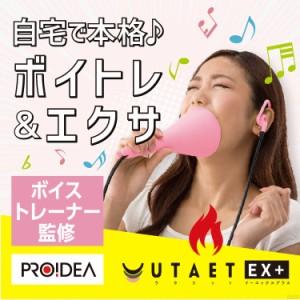 ボイトレ カラオケ練習 エクササイズグッズ UTAET EX+