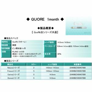 クオーレ ナチュラ Quore 1month 度あり 01 ナチュラ ブラック 14.0 1枚入 2箱セット (みうらうみ カラコン 1ケ月)