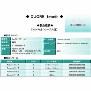 クオーレ カリナ Quore 1month 度あり 1枚入(みうらうみ カラコン 1ケ月)