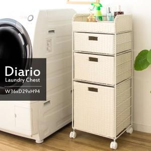 ランドリーチェスト Diario(ディアリオ)ハイタイプ 高さ94 RB-359_BL RB-359_IV ラタンチェスト オシャレ アジアンテイスト ラタン 収