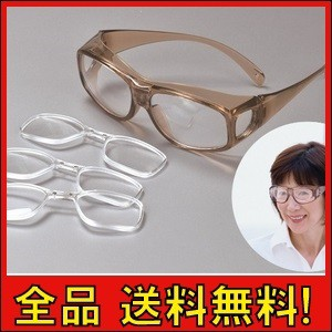 【送料無料!ポイント2%】拡大鏡オーバーグラス(インナーレンズ3枚)  日本製 老眼鏡 ルーペ めがね 眼鏡 メガネ 拡大鏡