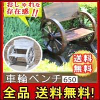 【送料無料!ポイント2%】 北欧風 ナチュラルガーデン 車輪ベンチ650 WB-650 チェア ガーデンベンチ ヴィンテージ風 北欧風 おしゃれ