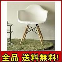 【送料無料!ポイント2%】イームズアームシェルチェア 5色 リーズナブルなデザイナーズチェア(イームス)
