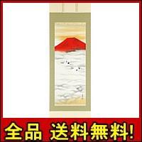 掛軸 尺五立 朱映飛鶴 中島秀光筆 桐箱入り 国産 縁起軸として新春を迎えるおもてなしとして 赤富士 鶴 インテリア・寝具  【送料無料  3