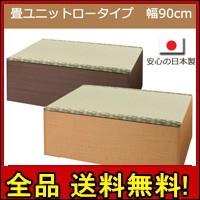 【送料無料!ポイント2%】畳ユニットボックス ロータイプ 幅90  日本製!収納できる畳ボックス♪