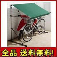 【送料無料!ポイント2%】サイクルハウス 2 日差しや雨から大切な自転車を守ります!