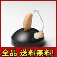 【送料無料!ポイント2%】充電式集音器 聞き違いや聞き直しが最近多い方に!