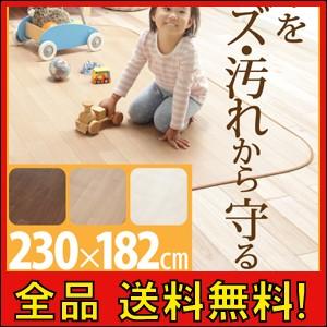 【送料無料!ポイント2%】Fine ファイン 木目調防水ダイニングラグ 230×182cm   日本製 撥水 抗菌 防ダニ 安心