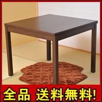 【送料無料!ポイント2%】足元ラグ 正方形 テーブルの脚をよける形状 気軽に洗える足元ラグ