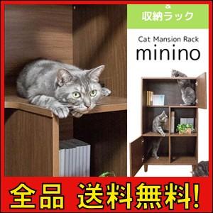 【すぐ使えるクーポン進呈】【送料無料!ポイント5%】キャットマンション minino ミニーノ  収納 木製ラック  リビング 収納ラック 収納