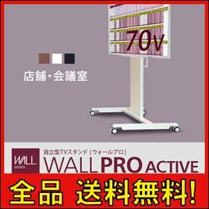 【送料無料!ポイント2%】WALL PRO ACTIVE ウォール プロ アクティブ 自立型TVスタンド 移動式  テレビ台 ハイタイプ 伸縮