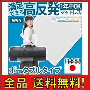 【送料無料!ポイント2%】新構造エアーマットレス エアレスト365 ポータブル 95×200cm