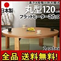 【送料無料!ポイント2%】高さ4段階調節つき 天然木丸型折れ脚こたつ フラットロンド 径120cm 国産こたつ!円形テーブル