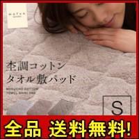 【送料無料!ポイント2%】mofua natural 杢調コットンタオル敷パッド シングル 快適 ふんわり 洗濯OK 綿100% シーツ