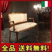 【送料無料!ポイント2%】 ヴェローナクラシック ラブチェア  イタリア製!クラシック家具!2人掛け チェア 椅子