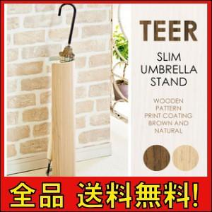 【送料無料!ポイント2%】TEER (ティール) スリムアンブレラスタンド 金属製 コンパクト 傘立て 傘たて 玄関収納 隙間収納 スリム 隙間