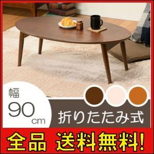 【限定クーポン進呈中】【送料無料!ポイント2%】折りたたみテーブル 幅90cm MT-6925  収納 テーブル ローテーブル  センターテーブル