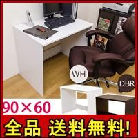 【すぐ使えるクーポン進呈中】【送料無料!ポイント2%】 シンプルデスク 90×60 シンプルなデスク!机 作業台 PCデスク