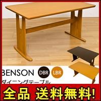 【送料無料!ポイント2%】BENSON ダイニングテーブル ダイニングテーブル テーブル 食卓テーブル ダイニング
